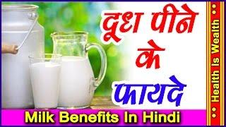 दूध पीने के फायदे   Milk Benefits In Hindi   Doodh Ke Fayde  Benifit Of Buffalo Milk