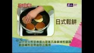 getlinkyoutube.com-料理美食王_日式鬆餅_蔡季芳.