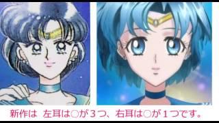 getlinkyoutube.com-セーラームーンの原作と新旧アニメの比較(ピアスの形、色)Crystal
