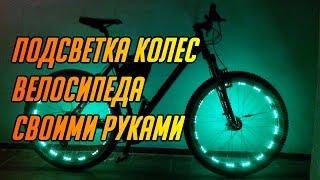 getlinkyoutube.com-СДЕЛАЙ САМ | Как сделать подсветку колес велосипеда?