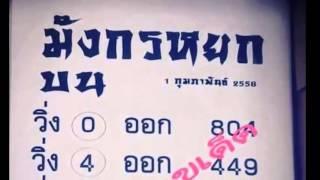 getlinkyoutube.com-เลขเด็ดงวดนี้ หวยซองมังกรหยก วิ่งบน 1/02/58