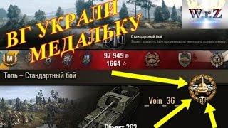 getlinkyoutube.com-Объект 263  ВГ украли МЕДАЛЬКУ!!! Топь World of Tanks