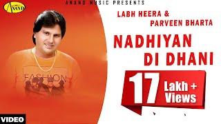 Labh Heera || Nadhiyan Di Dhani || New Punjabi Song 2017|| Anand Music