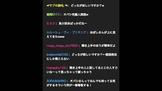 getlinkyoutube.com-【凸待ち】〜リアルタイム晒していいとも増刊号#5 人生相談編〜【オパシ】