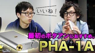 getlinkyoutube.com-初のポタアンにおすすめ!SONY「PHA-1A」