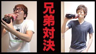 getlinkyoutube.com-コーラ1.5ℓ一気飲みバトル!ヒカキンvsセイキンの兄弟対決!