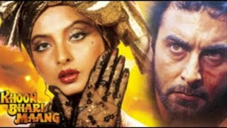 getlinkyoutube.com-Khoon Bhari Maang 1988.- Hindi Full Movie- Rekha 1988- Portuguese Subtles  Влад $