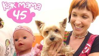 getlinkyoutube.com-Как Мама серия 45.  Беби Бон Эмили гуляет с подружкой и Чихуахуа. Видео для девочек