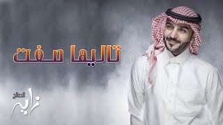 getlinkyoutube.com-#زايد الصالح - تاليها صفت (النسخة الأصلية) | جلسة 2015