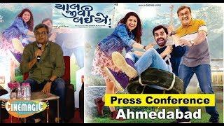 """ચાલ જીવી લઈએ ગુજરાતી ફિલ્મ   Full Press Conference With Star Cast   """"Chal Jivi Laiye""""   CMW Gujarati"""
