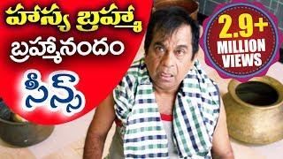 getlinkyoutube.com-#HasyaBrahma | Brahmanandam Telugu Comedy Scenes | Vol 17