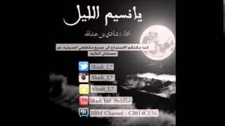 getlinkyoutube.com-يا نسيم الليل .. بصوت شادي بن عبدالله (بدون موسيقى)