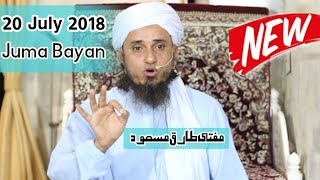 20 July, 2018 Juma Bayan by Mufti Tariq Masood