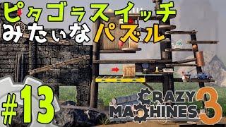 【ゆっくり実況】ベルトコンベアを止めろ!!ピタゴラスイッチみたいな物理演算パズルゲーム クレイジーマシン3/Crazy Machines 3 #13