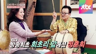 getlinkyoutube.com-충격! 방송 최초 47년 차 가수 정훈희, 회초리 맞다? 대단한 시집 21회