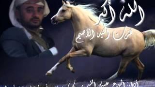 getlinkyoutube.com-جديد عيسى الليث ( الله اكبر هزت الحيد الاصيم ) كلمات شاعر نهم ابونايف