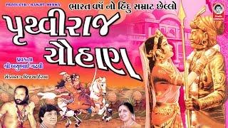 getlinkyoutube.com-Pruthviraj Chauhan  ||  Bachu Bhai Gadhvi Hits