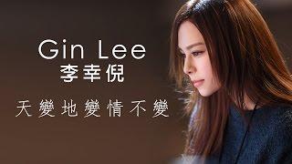 getlinkyoutube.com-Gin Lee 李幸倪 - 《天變地變情不變》MV