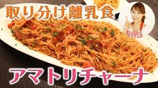 getlinkyoutube.com-【取り分け離乳食】アマトリチャーナ