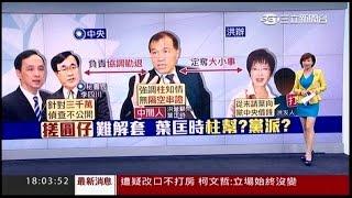 getlinkyoutube.com-10242015 台灣大頭條