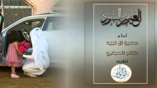 شيلة العيون السود اداء حسين ال لبيد + ظافر الحبابي تنفيذ زيدان الوايلي