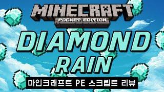 getlinkyoutube.com-마크 PE ] 다이아몬드 비가 내린다! [ 다이아몬드 비 / Diamond Rain ] 마인크래프트 PE 스크립트 리뷰