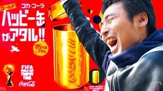 getlinkyoutube.com-金のコーラ!?ゴールドハッピー缶が出るまで自販機で買い続ける!Gold Happy Coke?