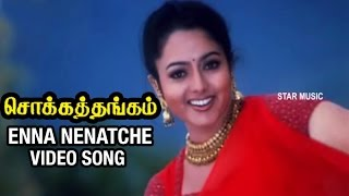 Enna Nenatche Video Song | Chokka Thangam Tamil Movie | Vijayakanth | Soundarya | Deva width=