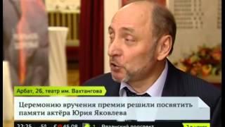 Вручение премии Звезда театрала - репортаж Москва 24