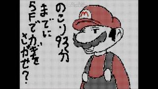 getlinkyoutube.com-【うごメモ】マリオのリアル逃走中 シーズン1