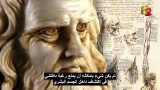 getlinkyoutube.com-ليوناردو دافنشي والرسائل السرية