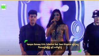 getlinkyoutube.com-Ah Moon's Performance @ Yangon Runway Girl Collection Fashion & Music Festival