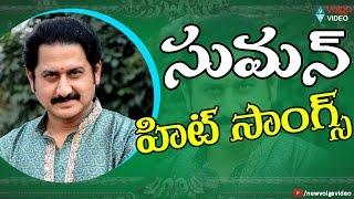 getlinkyoutube.com-Suman Hit Songs - Telugu All Time Super Hit Video Songs - 2016
