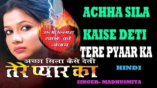 getlinkyoutube.com-Achha Sila Kaise Deti Tere Pyaar Ka - Hindi Songs (Audio) Jukebox | Madhusmita |