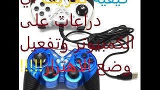 getlinkyoutube.com-كيفية تعريف يد التحكم/الدراعات على الكمبيوتر وتفعيل الاهتزاز! gamepads+vibration