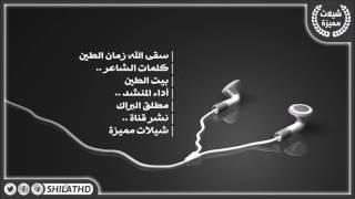 getlinkyoutube.com-شيلة سقى الله زمان الطين    كلمات بيت الطين    أداء مطلق البراك