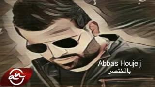 Abbas Houjeij - Bilmokhtasar 2017 // عباس حجيج - بالمختصر
