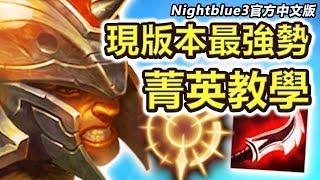 「Nightblue3中文」 你也可以上菁英系列 讓你現學現賣的強勢打野上分教學 全AD趙信打野