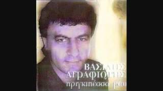 getlinkyoutube.com-ΑΓΡΑΦΙΩΤΗΣ ΒΑΣΙΛΗΣ -ΣΥΡΤΟΤΣΦ.