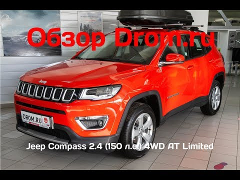 Jeep Compass 2018 2.4 (150 л.с.) 4WD AT Limited - видеообзор