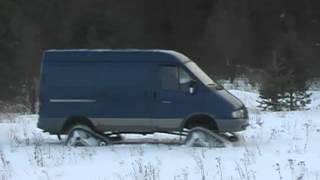 Стандартный Соболь 4х4 на гусеничных движителях Wheeltracks