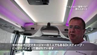 TeamSKY BUS チームスカイの豪華バス 潜入取材