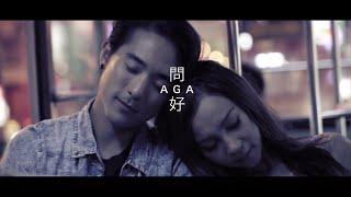 getlinkyoutube.com-AGA - 《問好》 MV