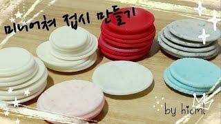 미니어쳐 접시 만들기( 이야코 화이트점토, 이야코 플라스틱 점토), miniature plate tutorial