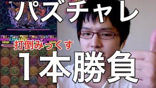 getlinkyoutube.com-実況【パズチャレ】3000万DL記念【一本勝負】