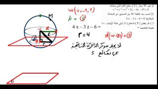 getlinkyoutube.com-تقاطع سطح كرة و مستو في الهندسة الفضائية