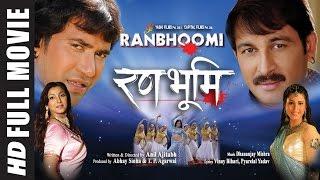getlinkyoutube.com-Ranbhoomi in HD | SUPERHIT BHOJPURI MOVIE | Feat.Manoj Tiwari, Nirahua , Monalisa & Pakhi Hegde