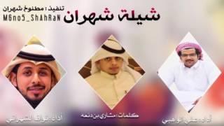 getlinkyoutube.com-شيلة : شهران || كلمات : مشاري بن دنعه  أداء : علي الواهبي ونواف الشهراني