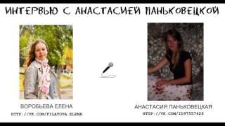 Интервью с коучем Анастасией Паньковецкой