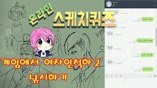 getlinkyoutube.com-[마담이] 스케치퀴즈에서 여자인척하고 낚시하기 - 1